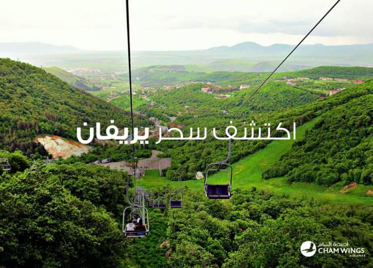 أجنحة الشام للطيران تطلق برنامج سياحي مميز خلال عيد الفطر