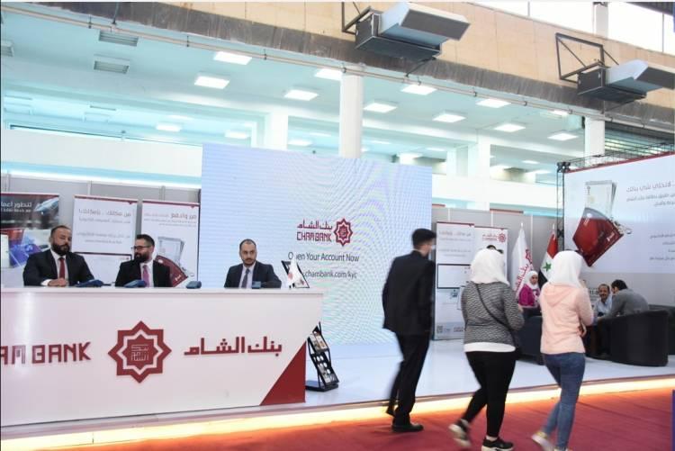 بنك الشام يشارك في معرض Syria hiTech
