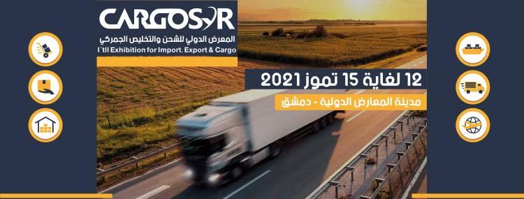 مسارات تطلق المعرض الدولي للشحن والتخليص الجمركي قريباً