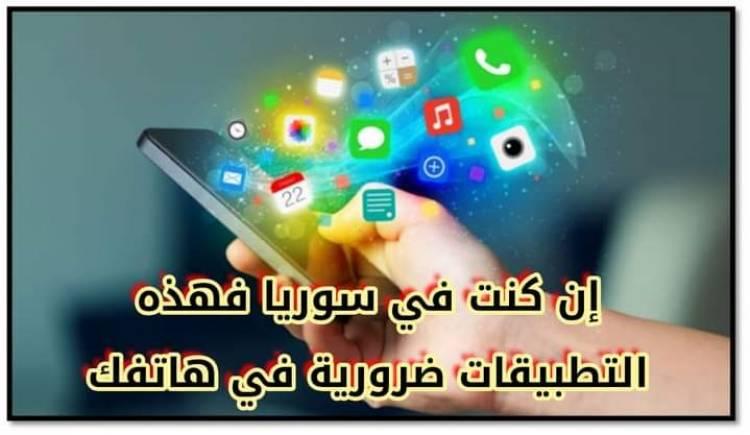 خمس تطبيقات يجب ان تكون على هاتفك ان كنت تعيش في سوريا