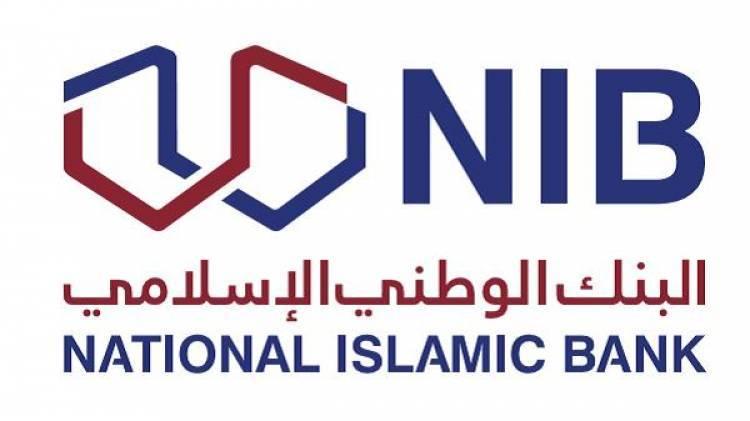 أكثر من 4400 مساهم في البنك الوطني الإسلامي وأموالهم تغطي نحو ضعفي قيمة الأسهم المطروحة للاكتتاب